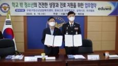 양형남 에듀윌 사회공헌위원 회장이 전하는 나눔의 가치