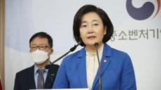 박영선 장관, APEC 중기장관회의 참석…코로나19 대응 정책 역설