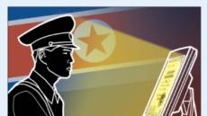 """美 """"중국, 北 자금세탁·사이버범죄 지원""""…북한 고리로 中 공격"""