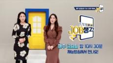 4차 산업 시대의 신개념 직업탐구 버라이어티, 재능TV '우리아이 JOB생각' 23일 첫 방송