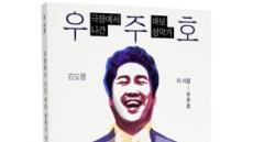 그늘진 곳 찾아 무료공연하는 바리톤…'바보 성악가' 우주호 이야기 출간