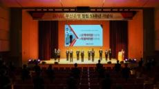 """부산銀, 창립 53주년 """"더 큰 사회적 가치를 만드는 은행 될 것"""""""