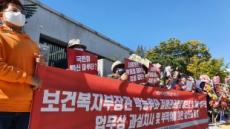 시민단체, 박능후·정은경 등 업무상 과실치사상 혐의로 고발