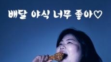 """""""설마 사람이 317kg?""""…배달앱 때문에 '야식중독' 체중이 ㅠㅠ [IT선빵!]"""