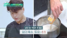 '편스토랑' 류수영 돼지 두유 육수, 대체 어떤 맛? '궁금증 폭발'
