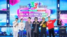 비지, 타이거JK와 코로나 취약계층 지원 콘서트 개최