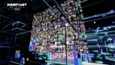 '케이콘택트 시즌2', 전 세계 440만명과 함께 했다…8년 방문객보다 4배 많아