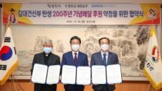 탄생 200주년 김대건 신부 기념메달 나온다…조폐공사, 천주교대전교구와 업무협약