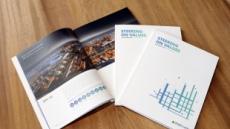 현대엔지니어링, '2020 지속가능경영보고서' 발간