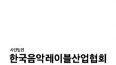 """""""실효성 있는 대중음악 지원 정책 필요"""" 음악레이블협회, 행안부 주최 '국민제안 워크숍'"""
