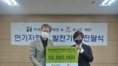 아동후원재단 유니드와 박세리 희망재단, 방송연기자협회에 5천만원 발전기금 전달