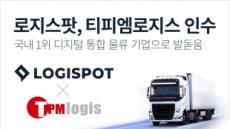 로지스팟, 종합물류기업 티피엠로지스 인수