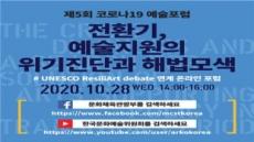 제5회 코로나19 예술포럼 개최…온라인 생중계