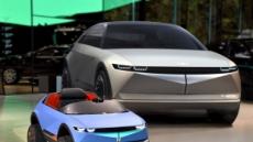 현대차 EV 콘셉트카 '45' 미니카 공개…깜찍함에 혁신을 담다