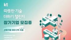 """""""사회경제적기업 육성"""" KT '따뜻한 기술 더하기 챌린지' 개최"""