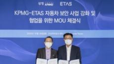 삼정KPMG-이타스코리아와 자동차 보안 사업 강화 MOU
