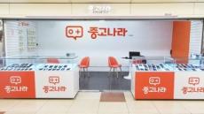 중고나라 휴대폰도 '알뜰폰 요금제'로 쓴다!