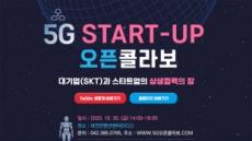특구재단-SKT, 5G 모빌리티 스타트업 키운다