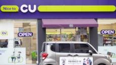 CU 법인차량 '달리는 아동보호 광고판'으로 변신