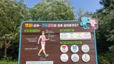 건보공단, 원주 반곡동에 건강 산책로 '헬스로드' 조성