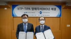 IITP·TIPA, ICT-中企 R&D 협력체계 구축 맞손