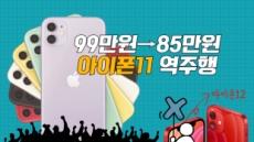 """""""아이폰12 아니면 어때!""""… 99만원→85만원 '아이폰11' 역주행 [IT선빵!]"""