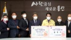 용인시 '생활폐기물 업체·불광사' 이웃돕기 성금 기탁