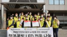 안산도시公, 노사공동 행복불빛 LED 전등나눔 '훈훈'