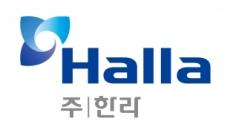 """한라, """"3분기 영업이익 322억…전년比 31% 상승"""""""