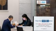 한국투자증권, 금융 취약계층을 위한 '아름다운 배려 창구' 운영