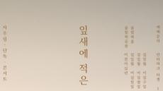 """자우림, 다음 달 2년 만의 단독 콘서트…""""관객 스스로 사유하는 차분한 공연"""""""