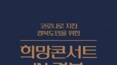 문경 STX리조트, 오는 31일 코로나19로 지친 경북도민을 위한 희망콘서트 개최