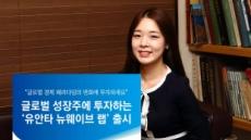 유안타증권, 글로벌 성장주 투자 '유안타 뉴웨이브 랩' 출시
