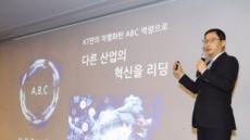 """구현모 대표 """"KT엔터프라이즈로 '디지털전환' 1등 간다!"""""""