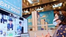 '해외 온라인몰 구매바이어 K-FOOD에 열광'…aT, '2020 On-line BKF' 최초 개최 성황