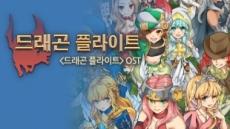 라인게임즈, '드래곤 플라이트' 8주년 OST 공개