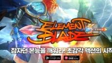 채플린게임, 캐주얼 액션 RPG '엘리멘트 블레이드' 정식 론칭