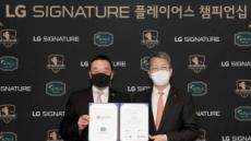 KPGA-LG전자, 'LG SIGNATURE 플레이어스 챔피언십' 개최 협약 체결