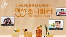 디아지오코리아, 다이나믹 듀오와 함께 '랜선 조니파티' 2일 개최
