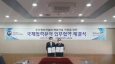 국토지리정보원과 공간정보산업진흥원, 공간정보분야 국제협력 업무협약 체결