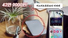 """""""휴대용 와이파이가 43만원!""""…KT, 국내 최초 '5G 휴대용 와이파이' 첫 선!"""