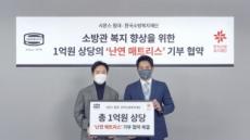시몬스, 소방관 복지 증진 위해 1억원 난연 매트리스 기부