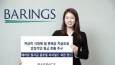 베어링운용, 월지급식 글로벌 하이일드 채권 펀드 출시