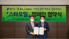 S-Oil, 용인시와 장애인 위한 주유서비스 나서
