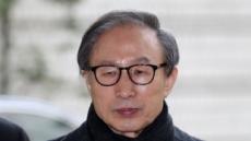 """이명박 17년형 선고에…말 아낀 국민의힘 """"불행한 역사"""""""