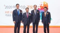 호반그룹 '2020 혁신기술 공모전' 최종 심사 진행