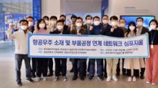 세기원·생기원, 2020 항공우주 관련 기술세미나 개최
