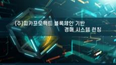 """""""미술시장 새 바람"""" 피카프로젝트, 블록체인 기반 경매시스템 론칭"""