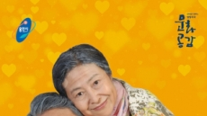 용인문화재단, '늙은 부부이야기' 공연