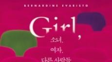 """[한눈에 읽는 신간]부커상 수상작 """"소녀, 여자, 다른 사람들'외"""